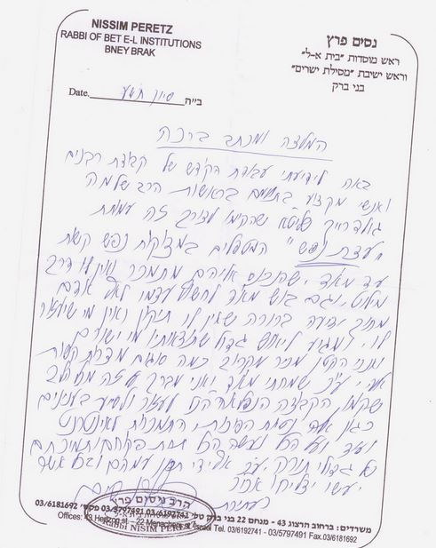 """עצת נפש - מכתב תמיכה מהרב ניסים פרץ ז""""ל"""